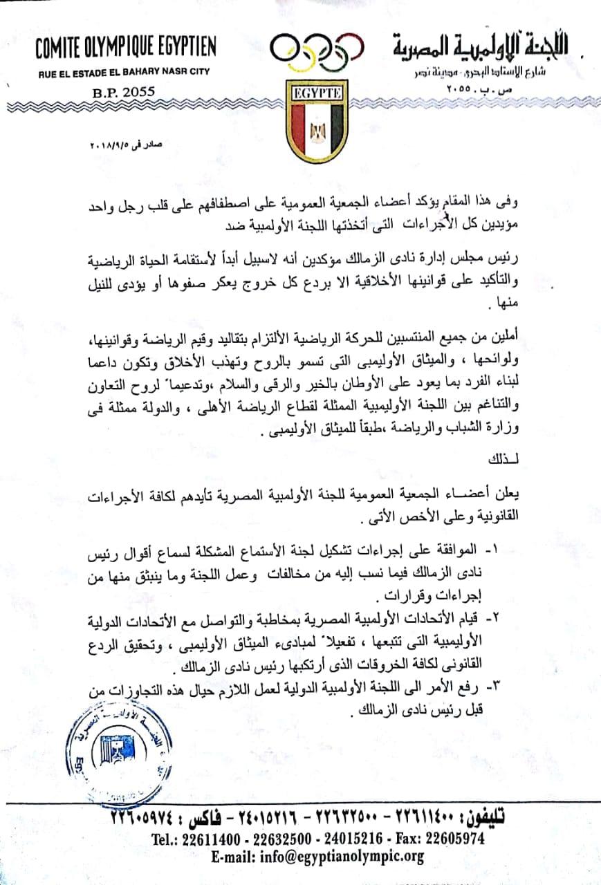 بيان الجمعية العمومية للأوليمبية الدولية