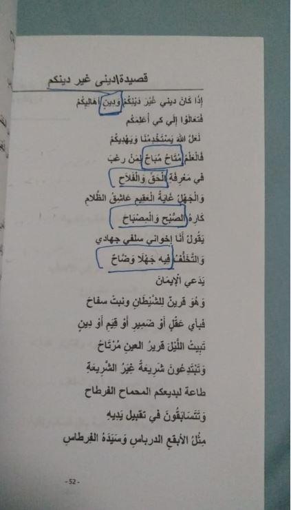 صفحة من ديوان مصطفى راشد