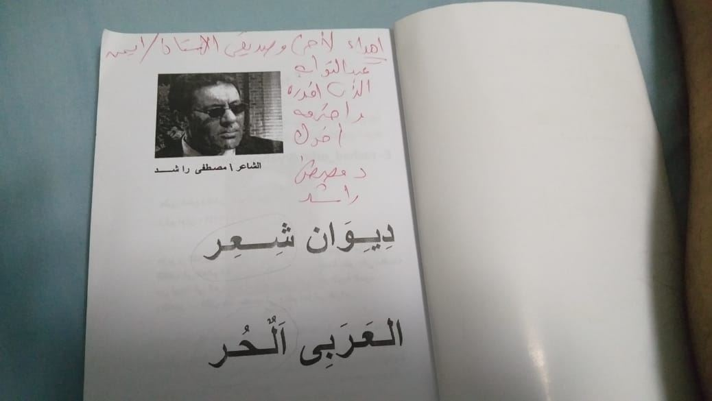 إهداء ديوان مصطفى راشد للزميل أيمن عبد التواب