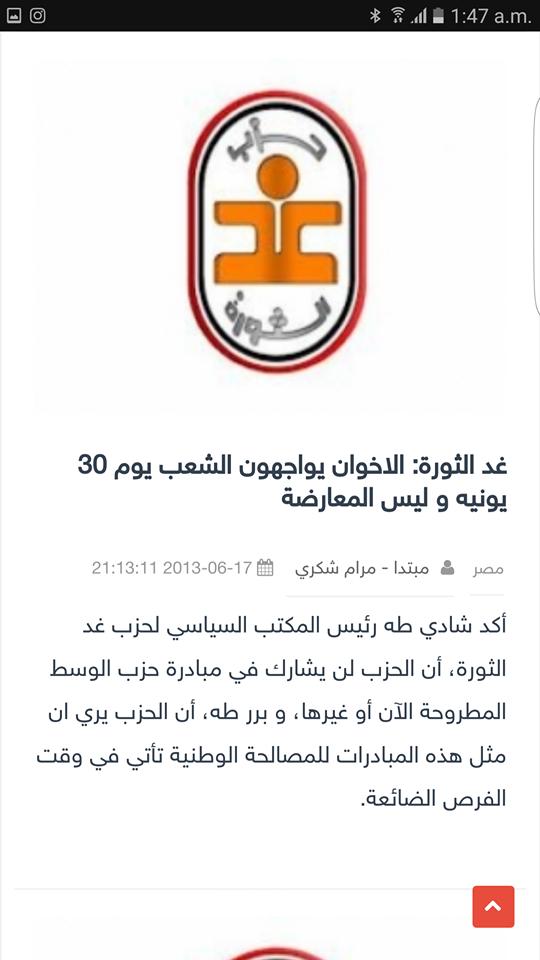 تأيد حزب غد الثورة وايمن نور لثوره 30 يونيو