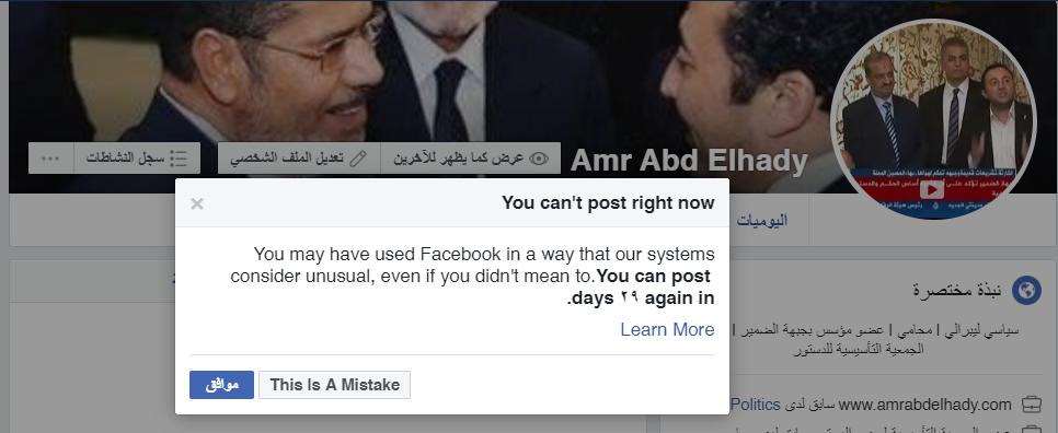فيسبوك يحظر حساب عمرو عبد الهادى
