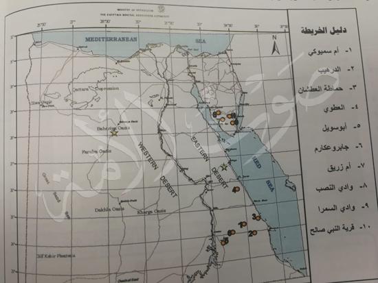 المعدن الفرعوني ومستقبل مصر (3)