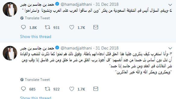 حمد بن جاسم 2