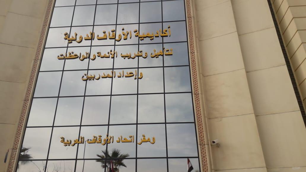 افتتاح أكاديمية الأوقاف الدولية لتدريب وتأهيل الأئمة والدعاة  (6)