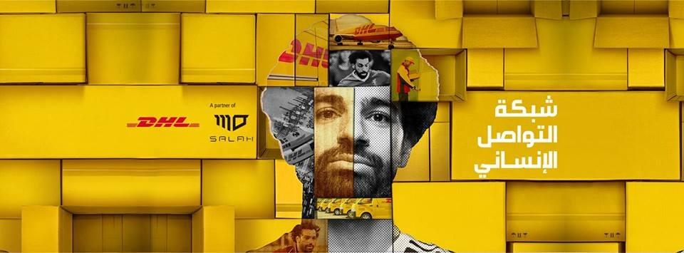 حملة للتواصل الإنساني في العالم بالتعاون مع النجم محمد صلاح  (3)