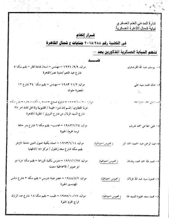 قرار إتهام القرضاوي في قضية الشهيد وائل طاحون