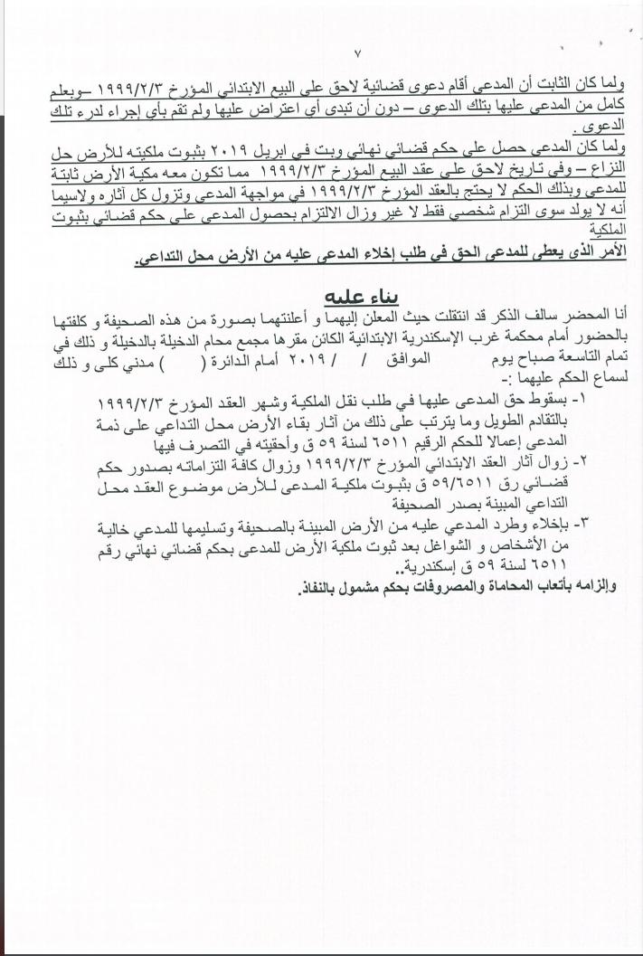 الدعوى القضائية المقامة ضد شركة أحمد عز