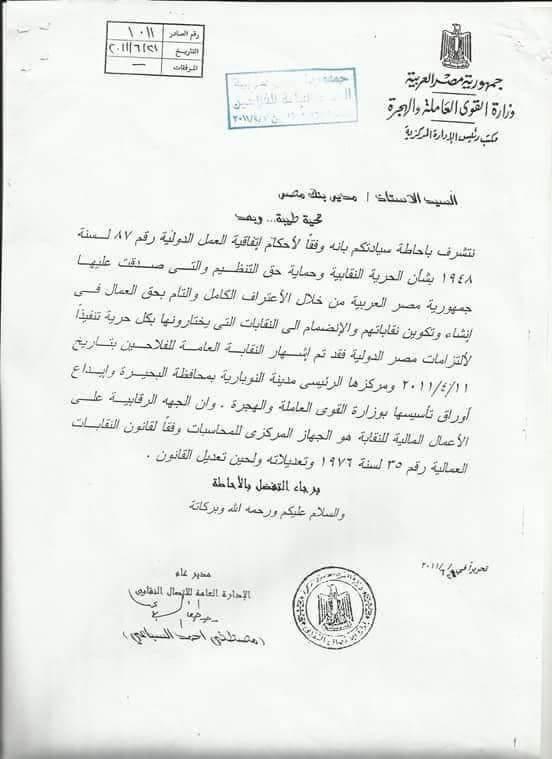 نقابة الفلاحين كان يقصدها مرشحو مجلس النواب قبل دخولهم البرلمان
