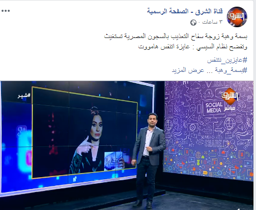 نشرة قناة الشرق