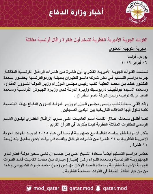 بيان الوزارة القطرية