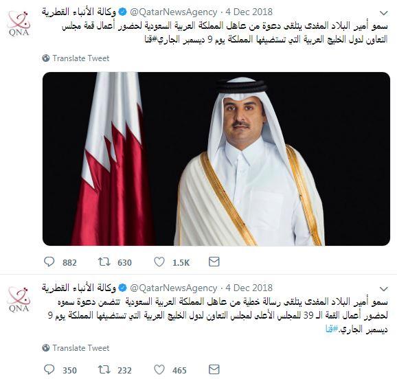 وكالة الانباء القطرية