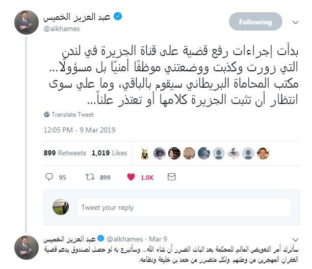 عبدالعزيز الخميس