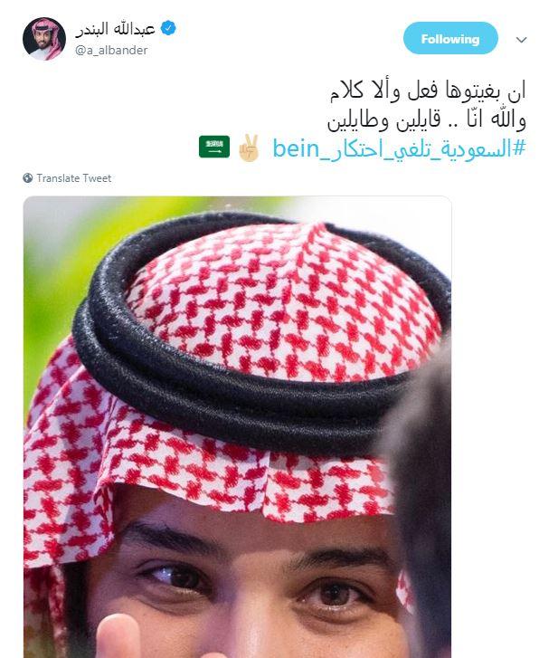عبدالله بندر
