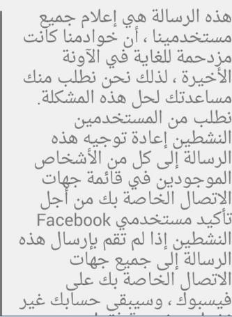 رسالة فيس بوك الوهمية