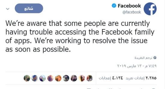 بيان فيس بوك عن عطل الموقع