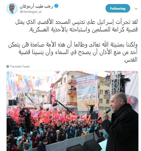 تصريحات اردوغان