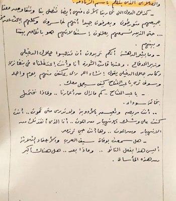 43027-رسالة-القذافى-للواء-عبد-الفتاح-يونس