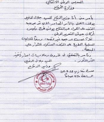 49068-خطاب-جلال-الدين-الدغيلي-بالافراج-عن-عبد-الفتاح-يونس
