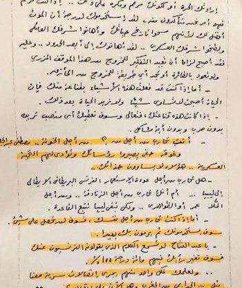 63219-رسالة-من-القذافى