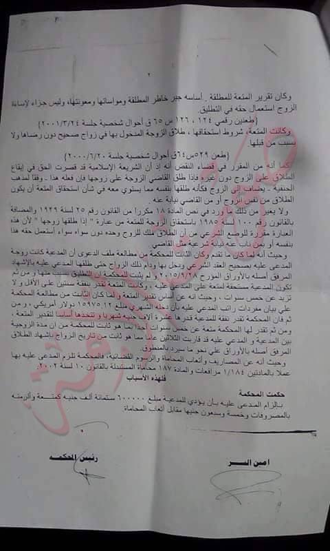 حكم فريد من نوعه جبر خاطر م طلقة بـ600 ألف جنيه نفقة متعة مستند صوت الأمة
