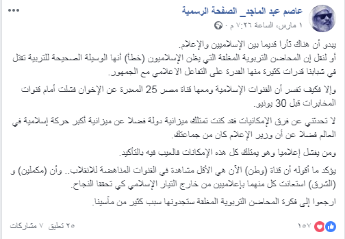 عاصم عبد الماجد يعترف بفشل الاخوان