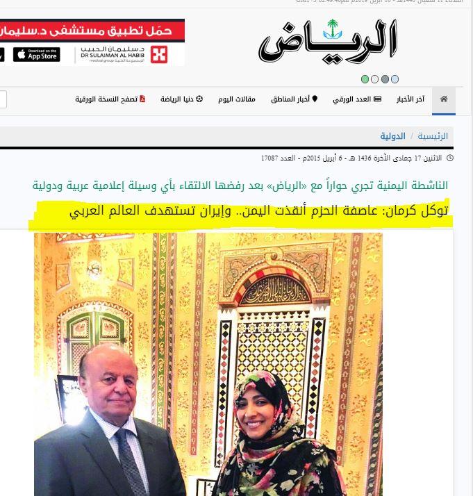 من صحيفة الرياض