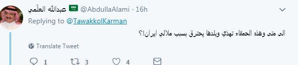 الكاتب السعودي