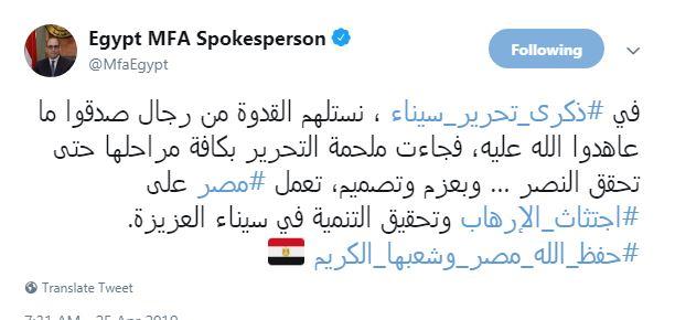 المتحدث باسم الخارجية المصرية
