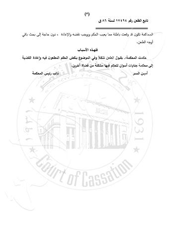 المحامى_page-0003