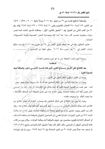 المحامى_page-0002