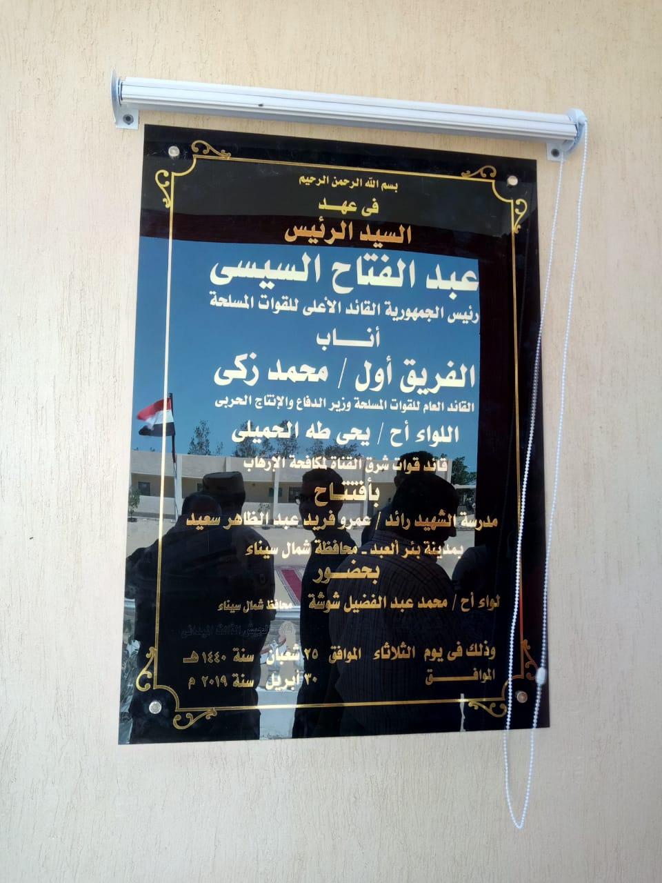 محافظ شمال سيناء يفتتح توسعات مدرسة  الشهيد رائد عمرو فريد بقرية الكرامة (4)