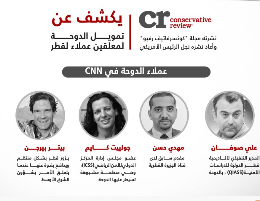 عملاء الدوحة في قناة سي إن إن