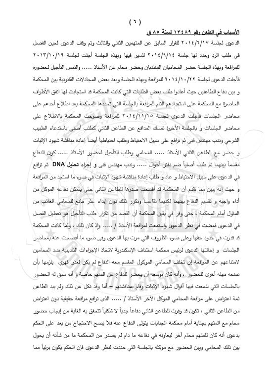 اجراءات المحاكمة والاخلال بحق الدفاع_page-0006