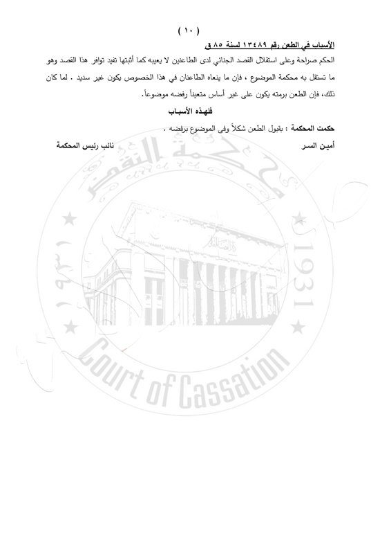 اجراءات المحاكمة والاخلال بحق الدفاع_page-0010