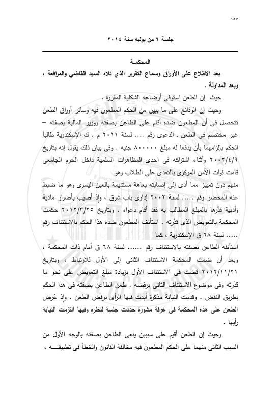 التعويض عن اساءة استعمال الحق كصورة من صور المسئولية التقصيرية_page-0004
