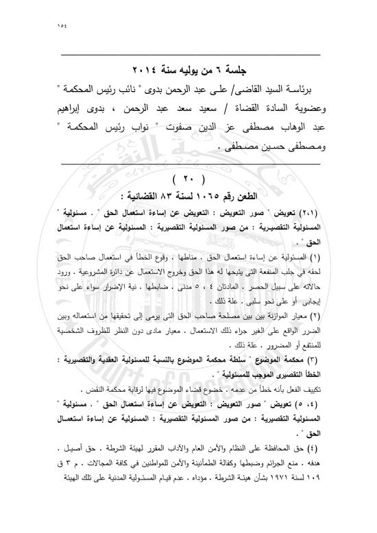 التعويض عن اساءة استعمال الحق كصورة من صور المسئولية التقصيرية_page-0001