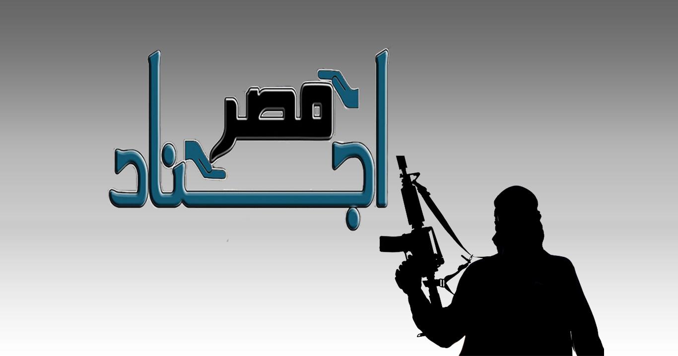 تنظيم-أجناد-مصر-التطورات-والاستراتيجيات