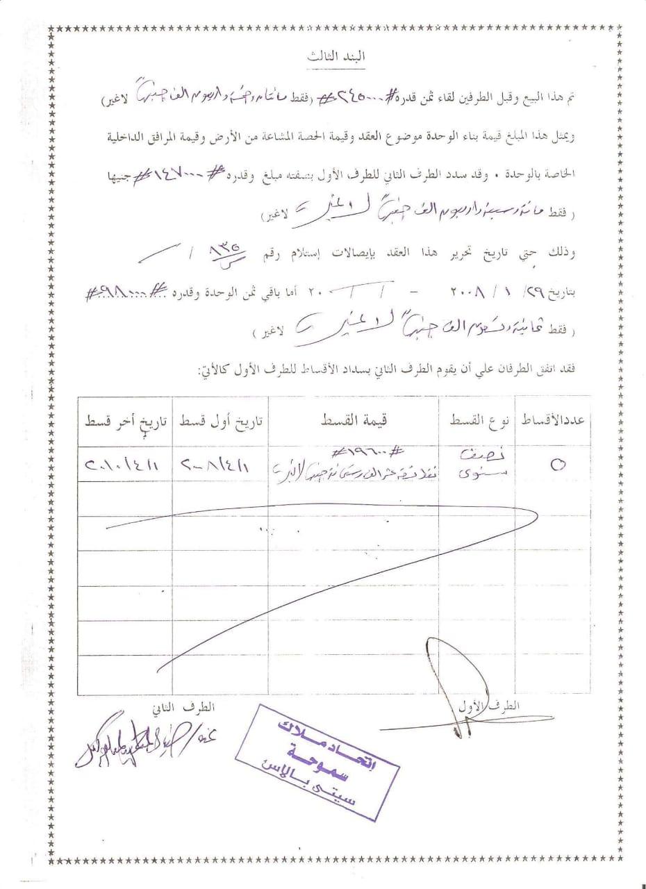 أزمة مشروع سيتي بالاس بالإسكندرية (24)