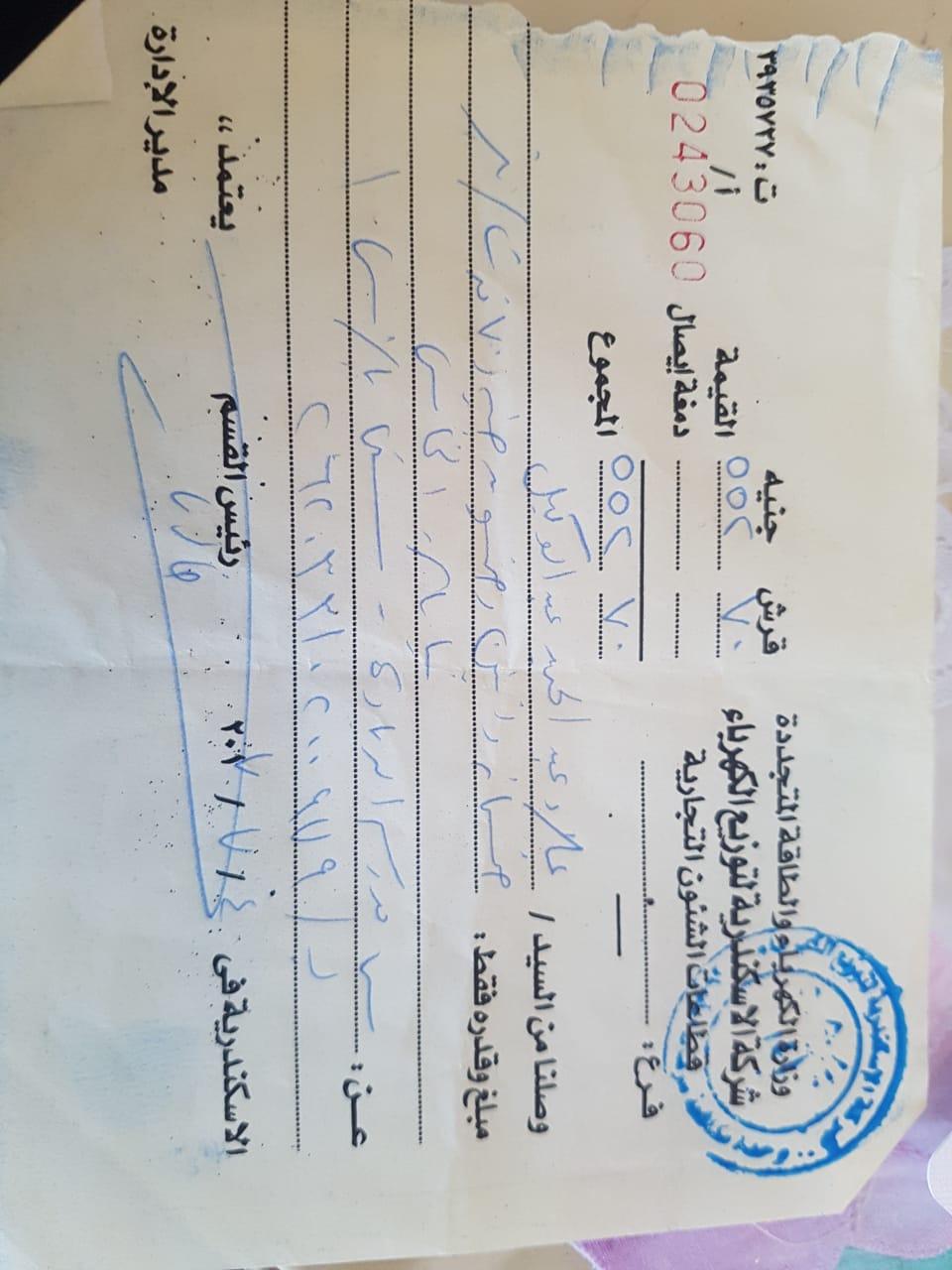 أزمة مشروع سيتي بالاس بالإسكندرية (20)