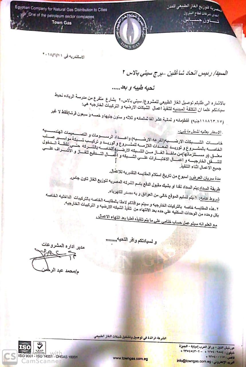 أزمة مشروع سيتي بالاس بالإسكندرية (128)