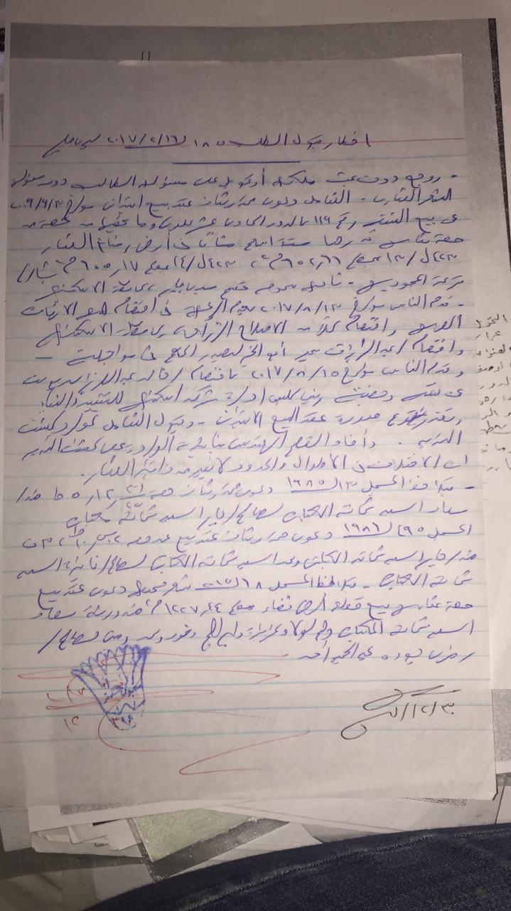 أزمة مشروع سيتي بالاس بالإسكندرية (88)