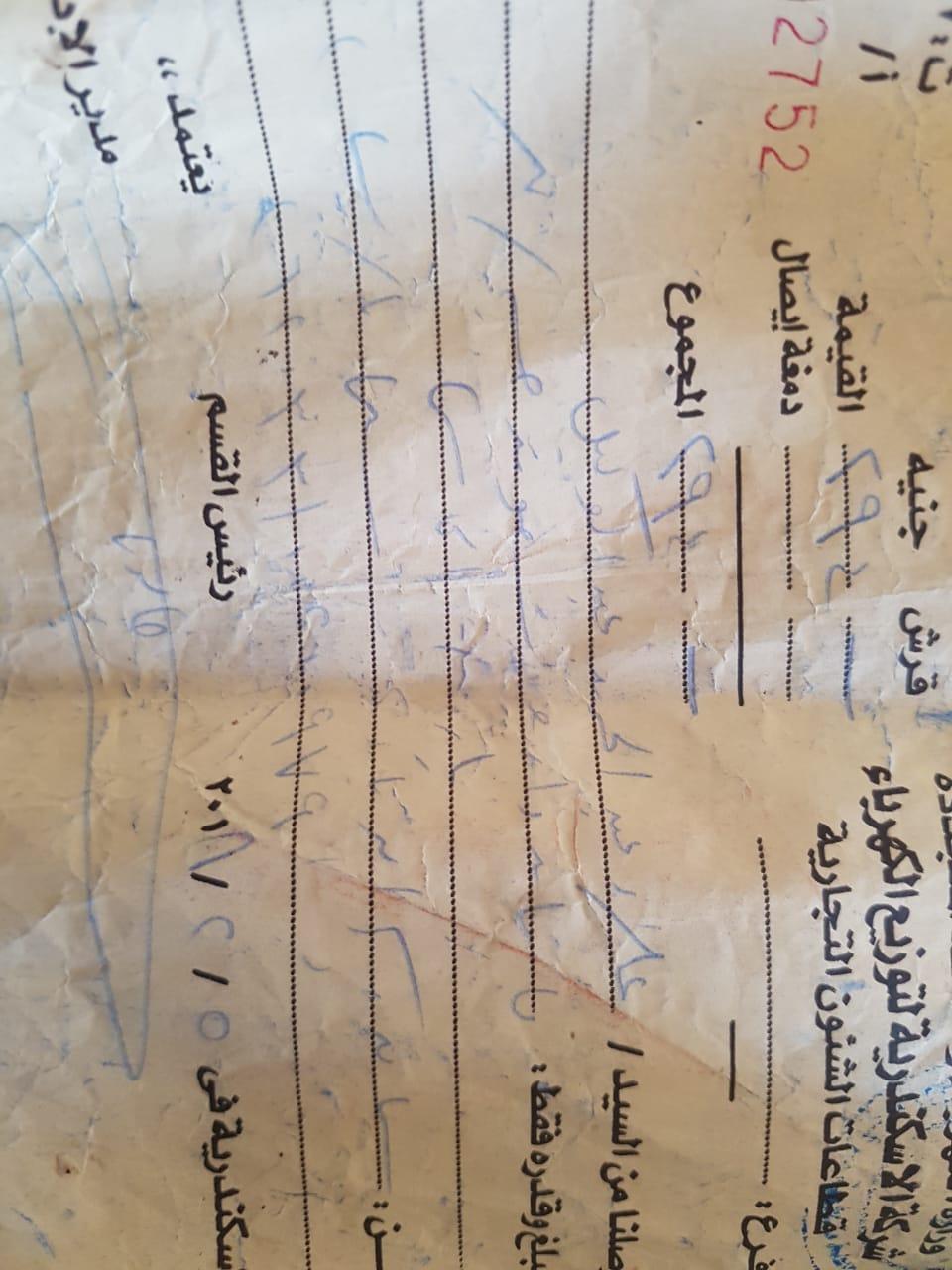 أزمة مشروع سيتي بالاس بالإسكندرية (13)
