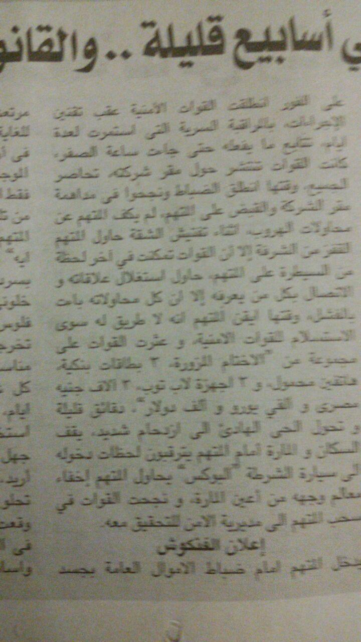أزمة مشروع سيتي بالاس بالإسكندرية (3)