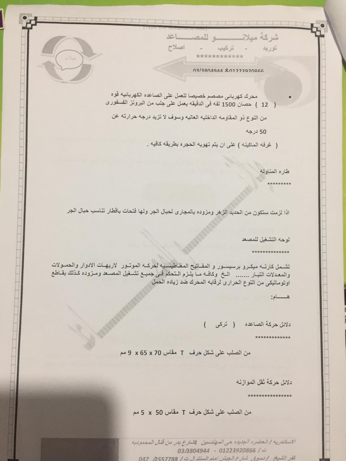 أزمة مشروع سيتي بالاس بالإسكندرية (54)