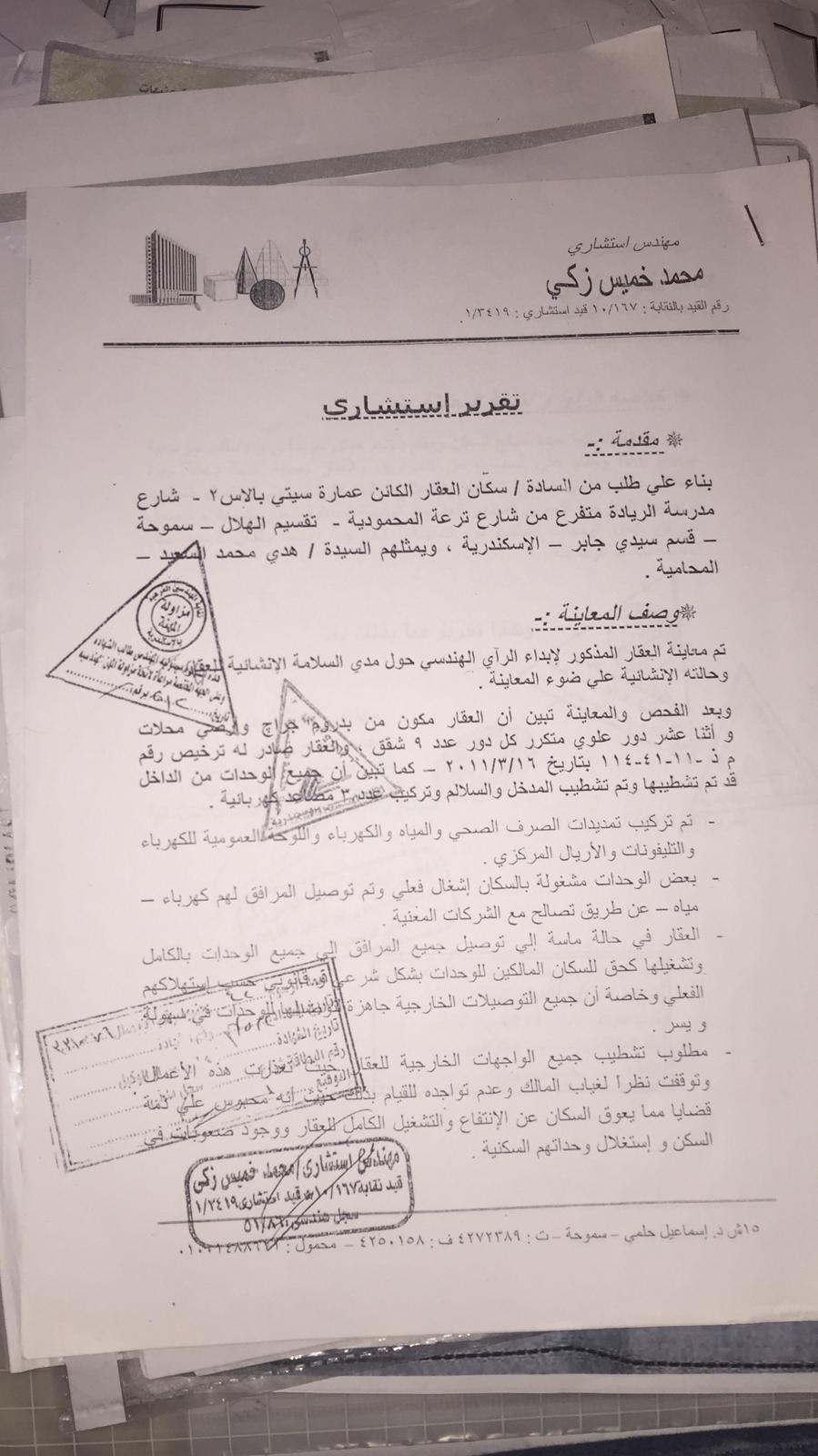 أزمة مشروع سيتي بالاس بالإسكندرية (83)