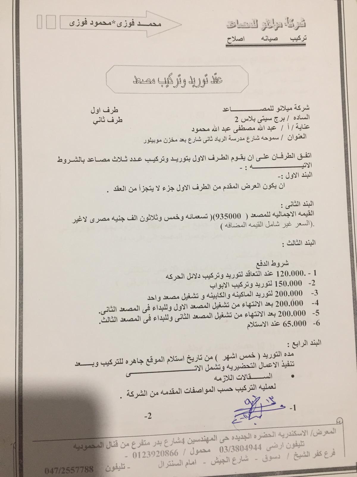 أزمة مشروع سيتي بالاس بالإسكندرية (59)