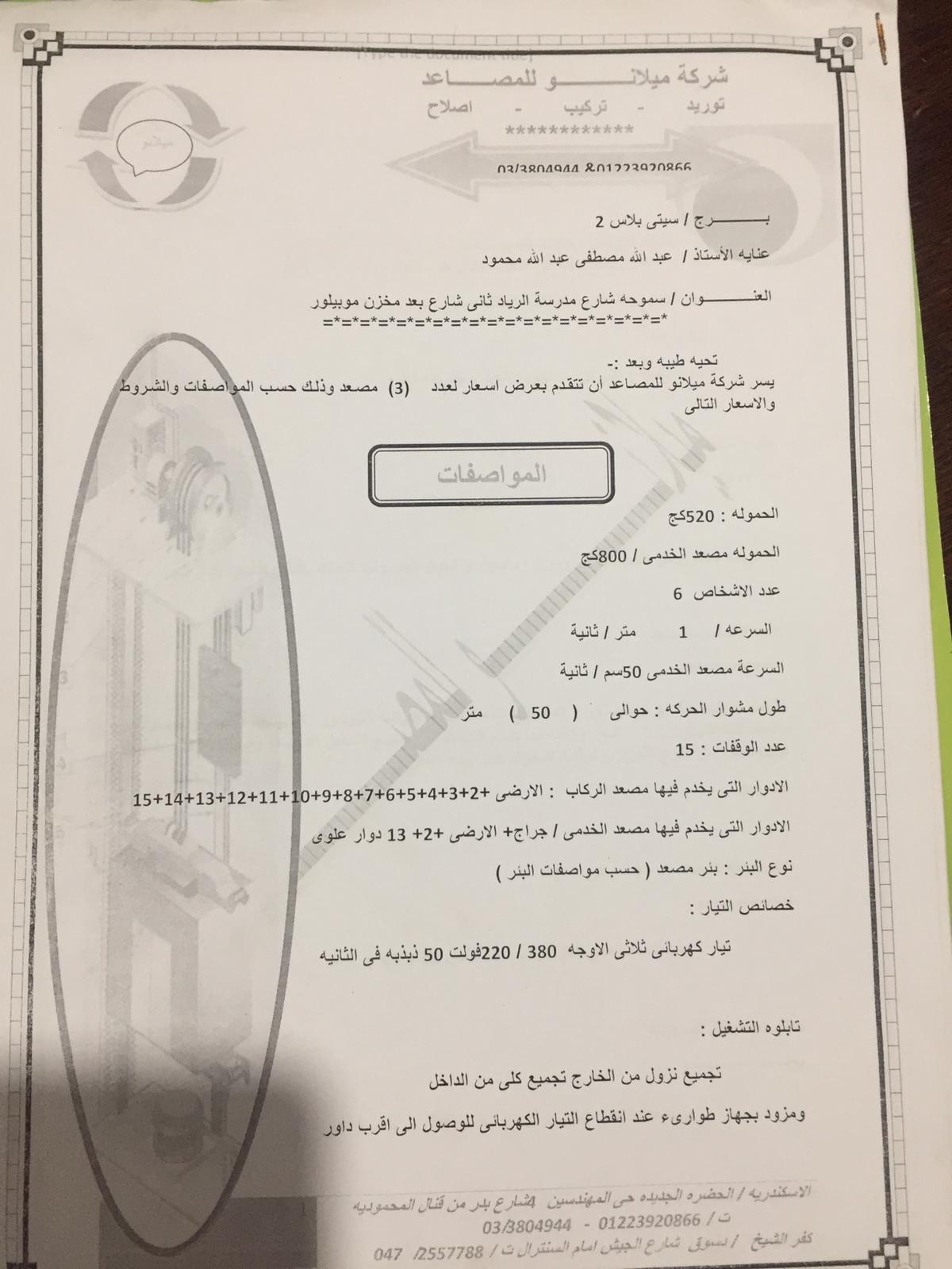 أزمة مشروع سيتي بالاس بالإسكندرية (57)