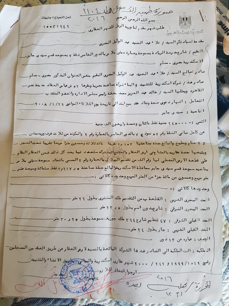 أزمة مشروع سيتي بالاس بالإسكندرية (6)