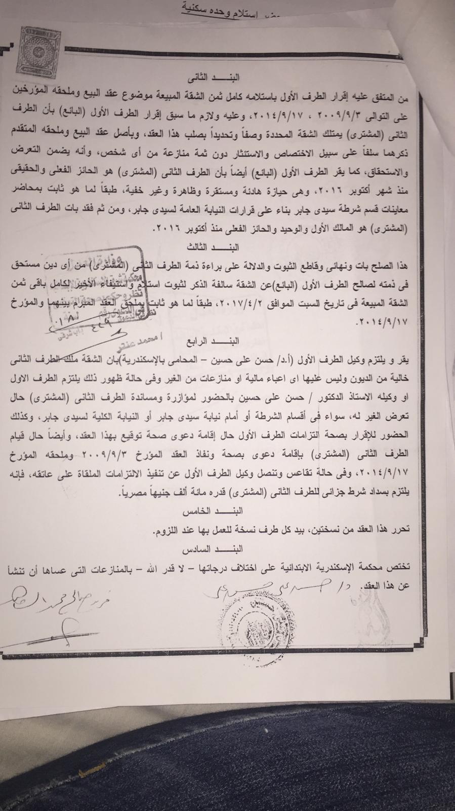 أزمة مشروع سيتي بالاس بالإسكندرية (61)