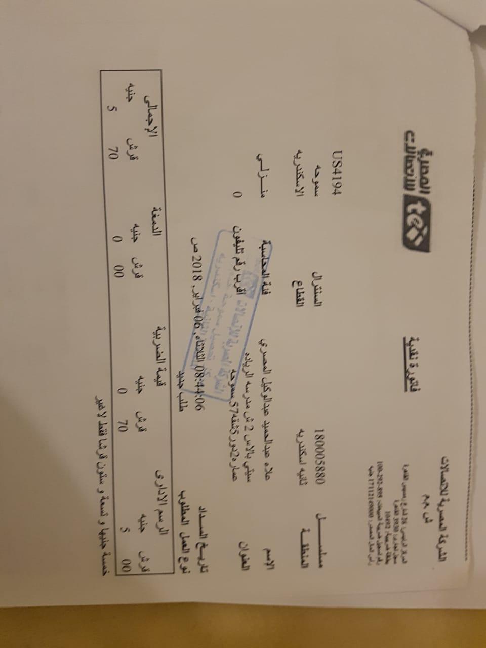 أزمة مشروع سيتي بالاس بالإسكندرية (10)
